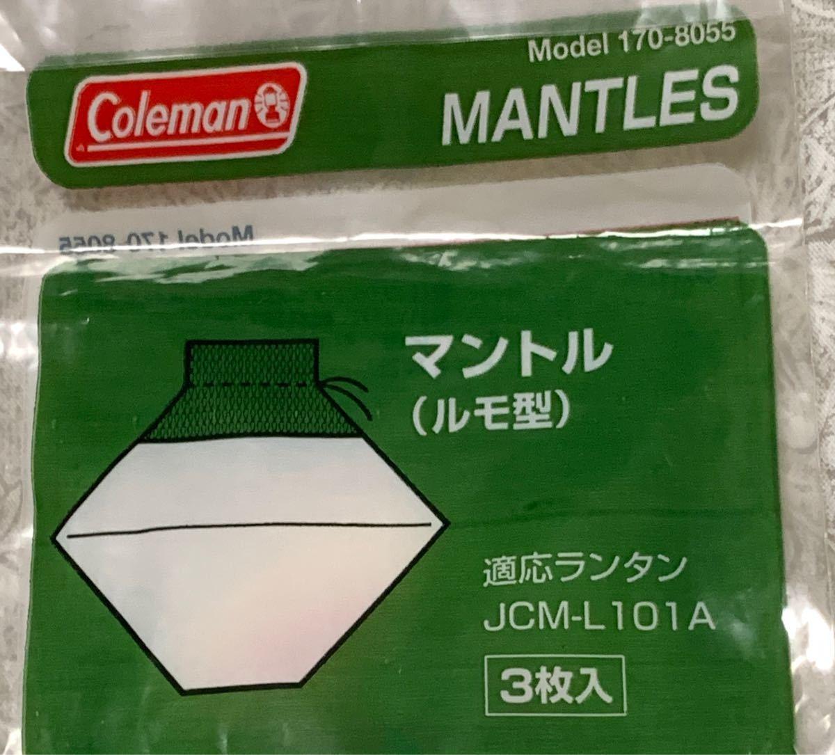 コールマン(Coleman) マントル ルモ型 3枚入り 新品未使用