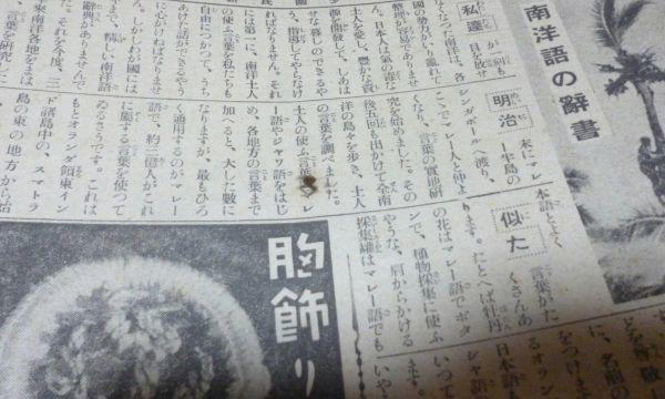 ヤフオク! - 少国民新聞 東日版 昭和16年1月26日・日曜日 東...
