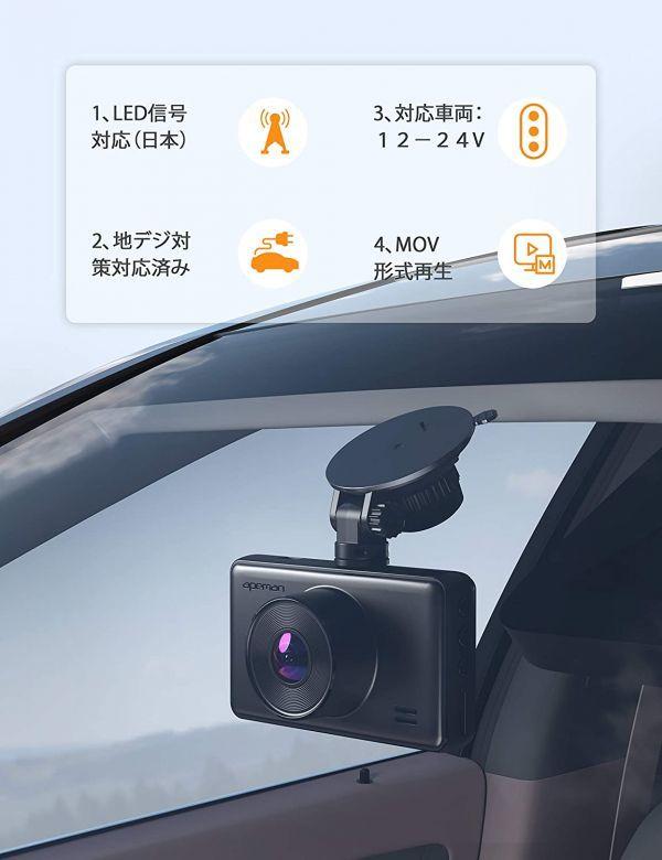 【3857】ドライブレコーダー 1080PフルHD高画質 3.0インチ液晶 170度広角 G-センサー/常時録画/WDR コンデンサ内蔵/動き検知/駐車監視_画像3