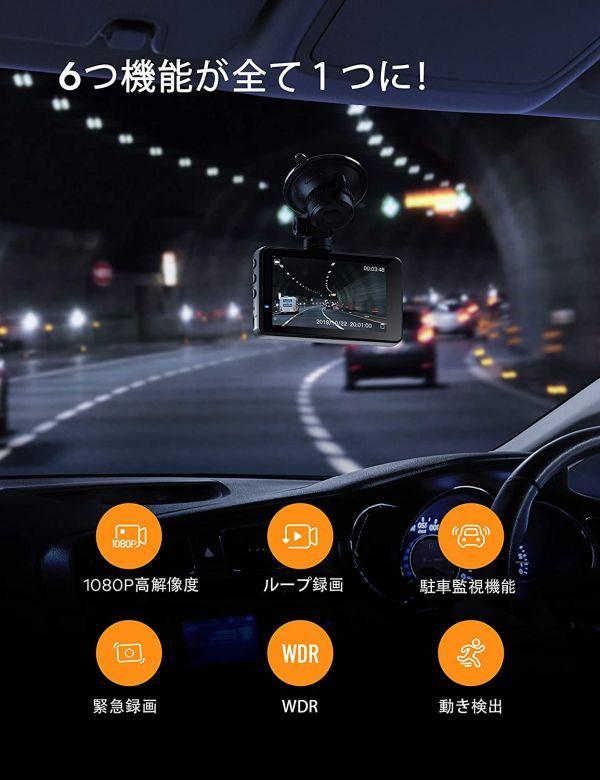 【3857】ドライブレコーダー 1080PフルHD高画質 3.0インチ液晶 170度広角 G-センサー/常時録画/WDR コンデンサ内蔵/動き検知/駐車監視_画像2
