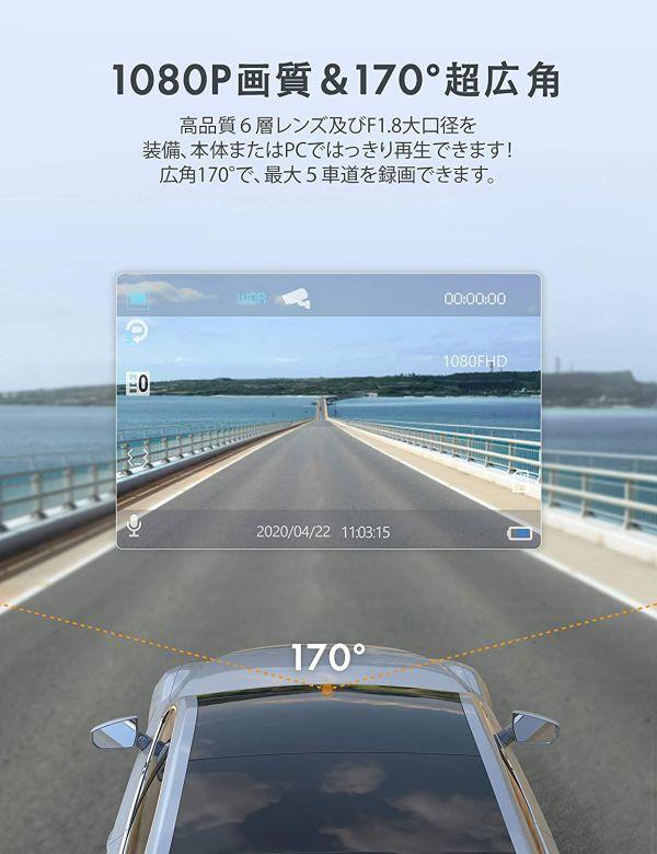 【3857】ドライブレコーダー 1080PフルHD高画質 3.0インチ液晶 170度広角 G-センサー/常時録画/WDR コンデンサ内蔵/動き検知/駐車監視_画像4