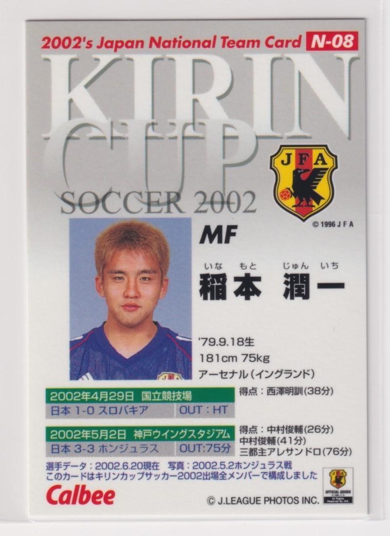 Jリーグチップス2002第1弾 N-08 MF 稲本 潤一 アーセナル_画像2