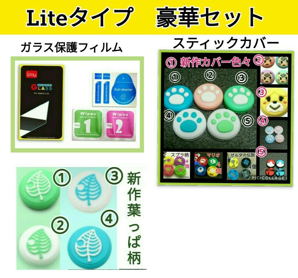 任天堂switchライト シリコンカバー3点セット switchケース