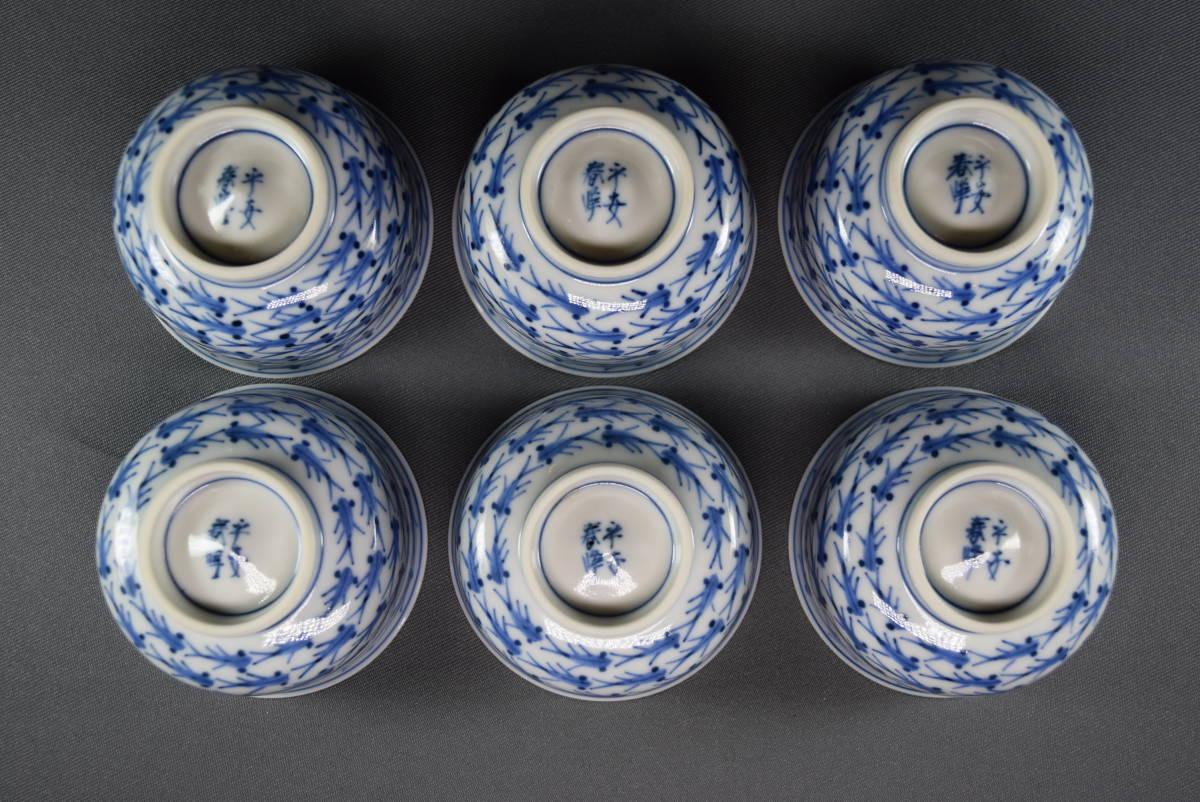 平安春峰造 煎茶碗 六客 共箱 在銘 湯呑 京焼 煎茶器 煎茶道具_画像4