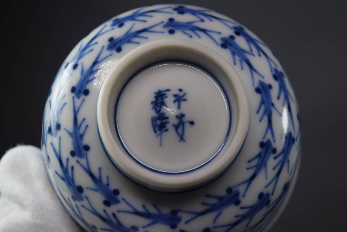 平安春峰造 煎茶碗 六客 共箱 在銘 湯呑 京焼 煎茶器 煎茶道具_画像8