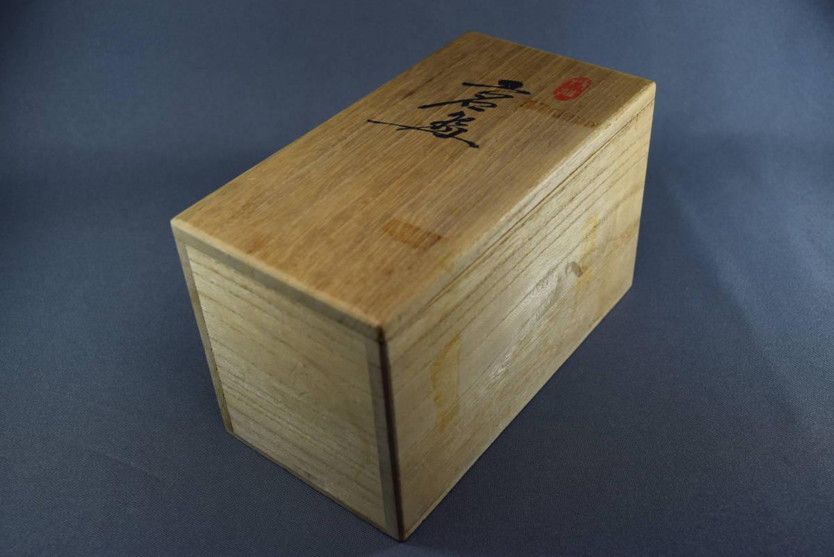 平安春峰造 煎茶碗 六客 共箱 在銘 湯呑 京焼 煎茶器 煎茶道具_画像9