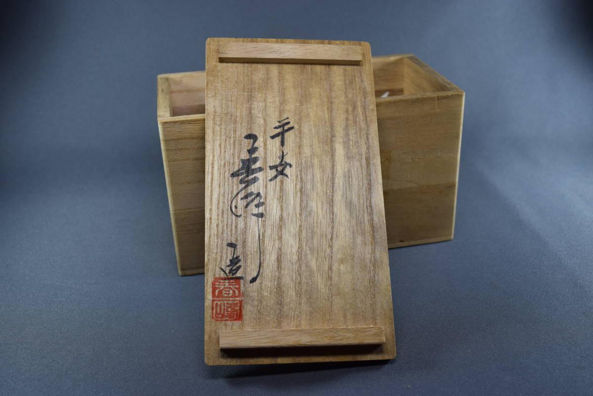 平安春峰造 煎茶碗 六客 共箱 在銘 湯呑 京焼 煎茶器 煎茶道具_画像10