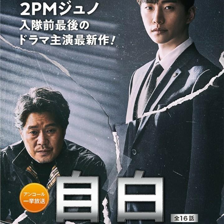 韓国ドラマ 自白 DVD8枚 その男の記憶法