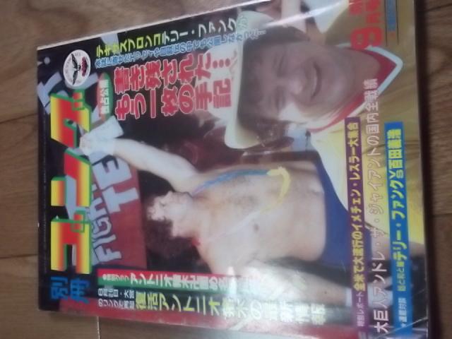 日本スポーツ。別冊ゴング1983年9月号。マスカラス。馬場。プロレス。アリ。猪木_画像1