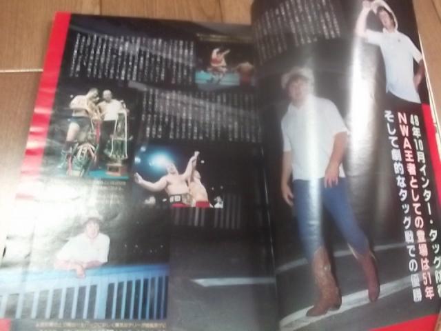 日本スポーツ。別冊ゴング1983年9月号。マスカラス。馬場。プロレス。アリ。猪木_画像3