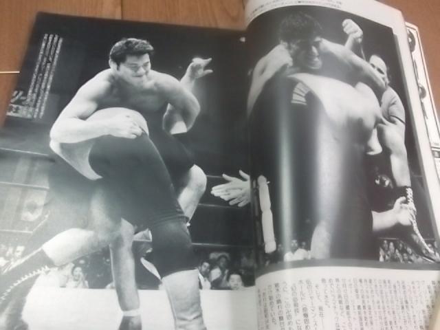 日本スポーツ。別冊ゴング1983年9月号。マスカラス。馬場。プロレス。アリ。猪木_画像4