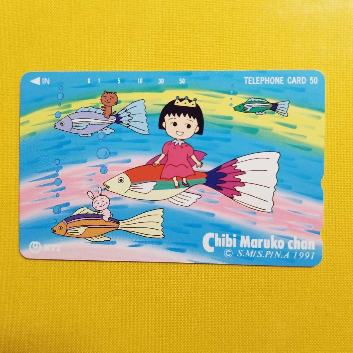 ちびまる子ちゃん 未使用 テレカ  テレホン カード_画像1