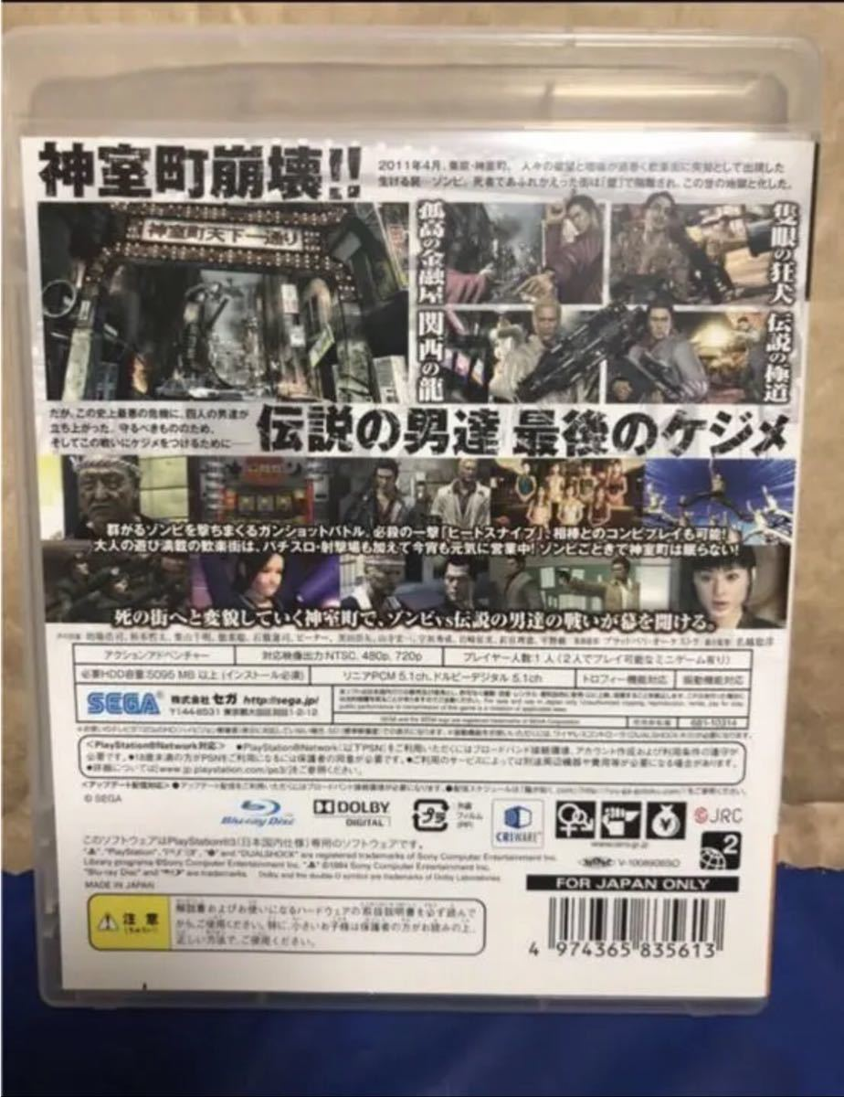 ☆【PS3】龍が如く OF THE END & 攻略本 & 龍うた(未開封)セット