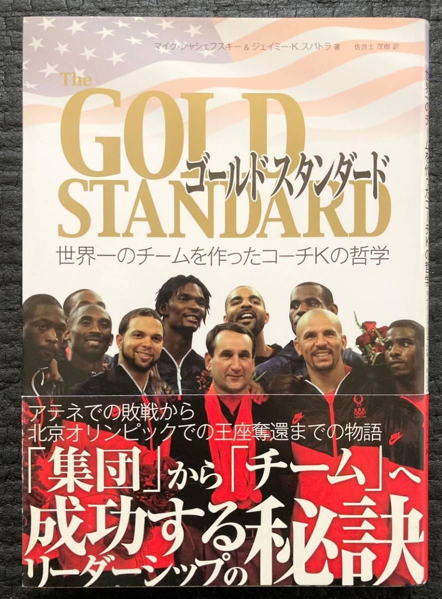 NBA ゴールドスタンダード 世界一のチームを作ったコーチKの哲学 バスケ_画像1