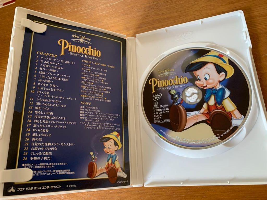 ディズニー DVD ピノキオ 送料無料 美品