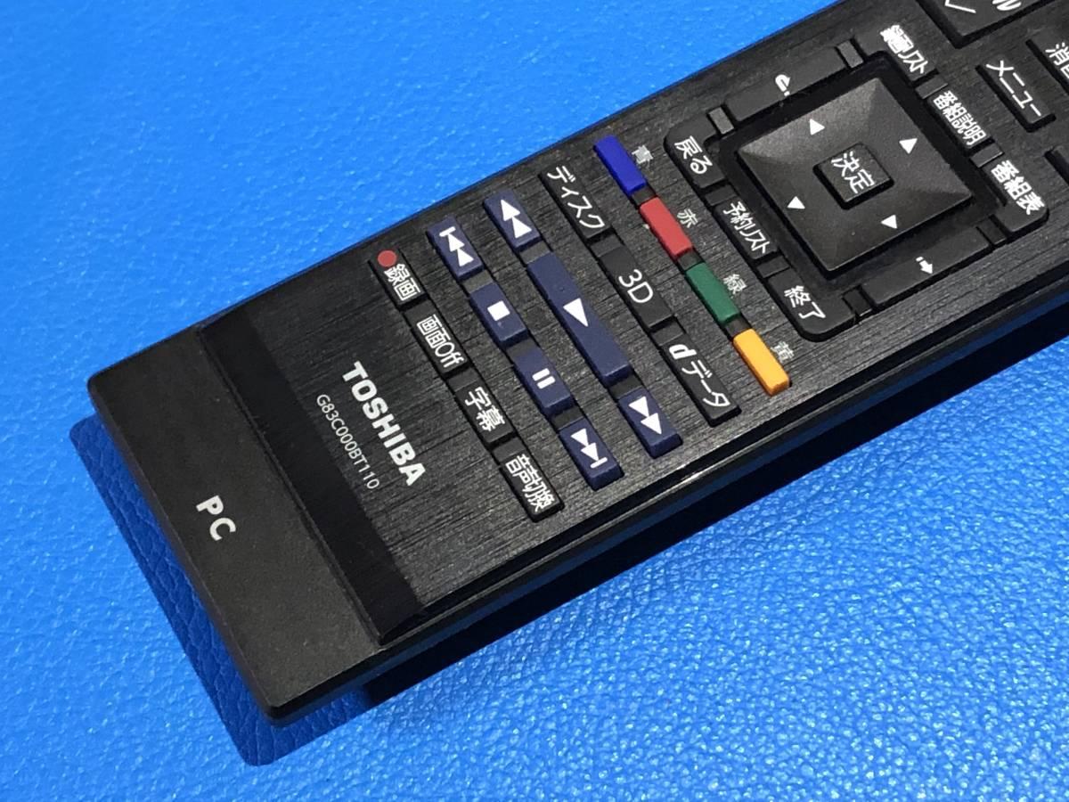 送料無料 中古 美品 TOSHIBA 東芝 PC リモコン G83C000BT110 「PC-D813/PC-D713/PC-D732/他」 除菌 清掃済 安心の保証有 (管理No M-440)