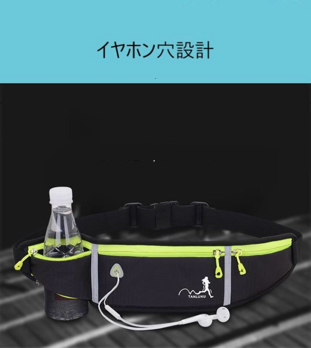 ランニング マラソン ランニングポーチ ウエストポーチ 防水 バッグ ブラック