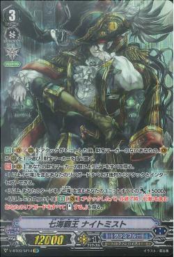 【SP】V-BT09/SP14【七海覇王 ナイトミスト】■ヴァンガード 蝶魔月影_画像1