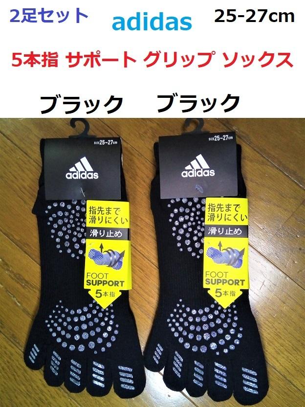 送料込 2足セット 1329円即決 アディダス adidas 25-27cm サポート機能 5本指 グリップ ソックス 靴下 スポーツ ランニング ブラック 黒 白
