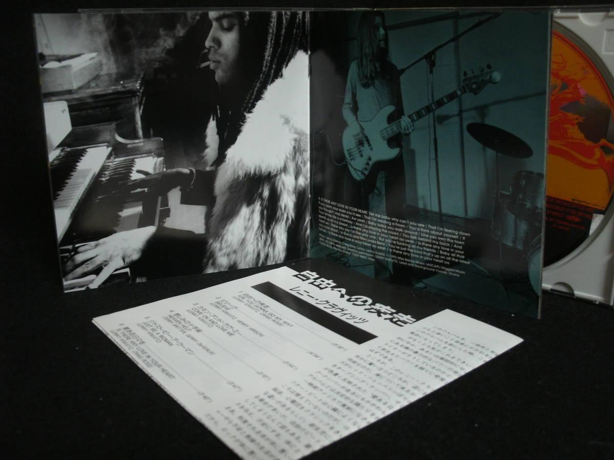 【中古CD】LENNY KRAVITZ / ARE YOU GONNA GO MY WAY / レニー・クラヴィッツ / 自由への疾走_画像4