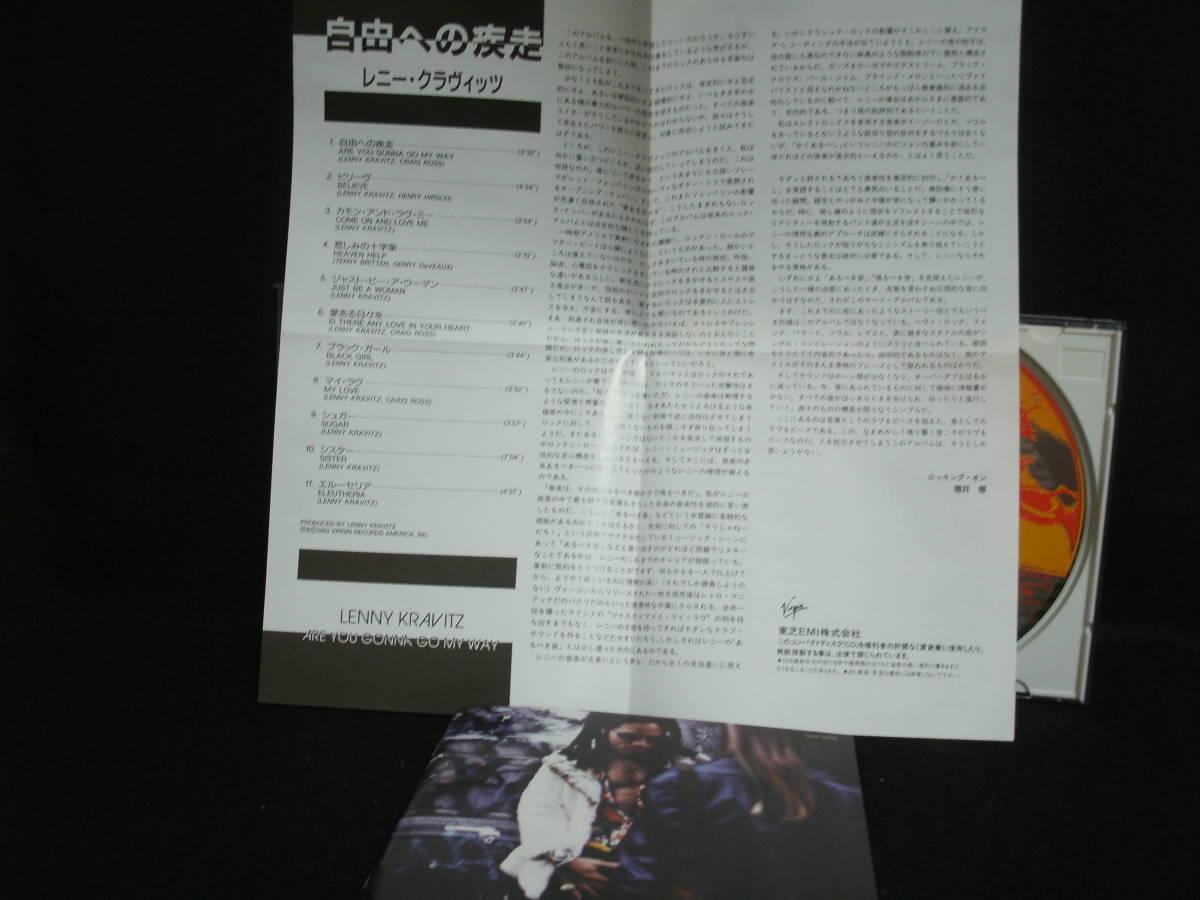 【中古CD】LENNY KRAVITZ / ARE YOU GONNA GO MY WAY / レニー・クラヴィッツ / 自由への疾走_画像5