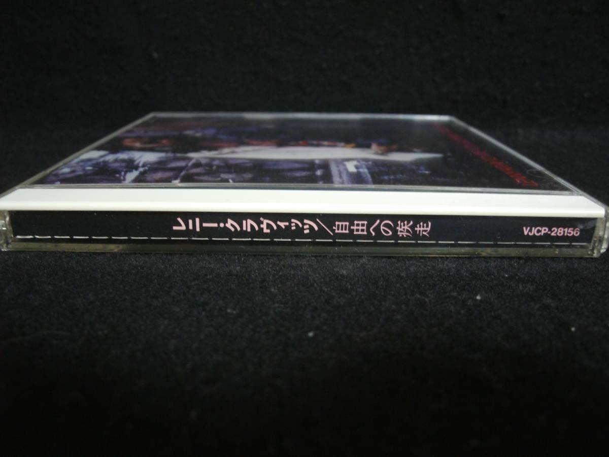 【中古CD】LENNY KRAVITZ / ARE YOU GONNA GO MY WAY / レニー・クラヴィッツ / 自由への疾走_画像7