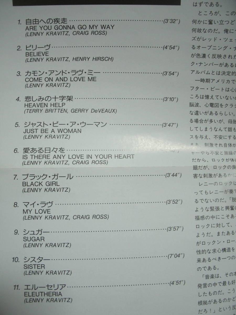 【中古CD】LENNY KRAVITZ / ARE YOU GONNA GO MY WAY / レニー・クラヴィッツ / 自由への疾走_画像6