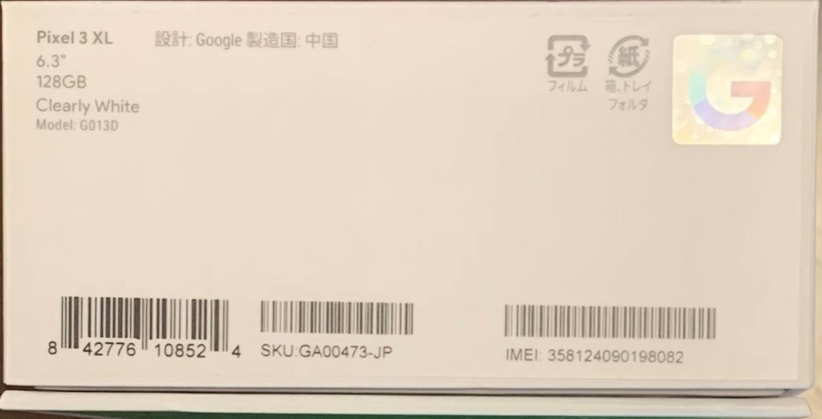 Google Pixel 3 XL 6.3インチ 128GB Clearly White Model G013D docomo シムロック解除済み 中古美品 即決 送料込_画像6
