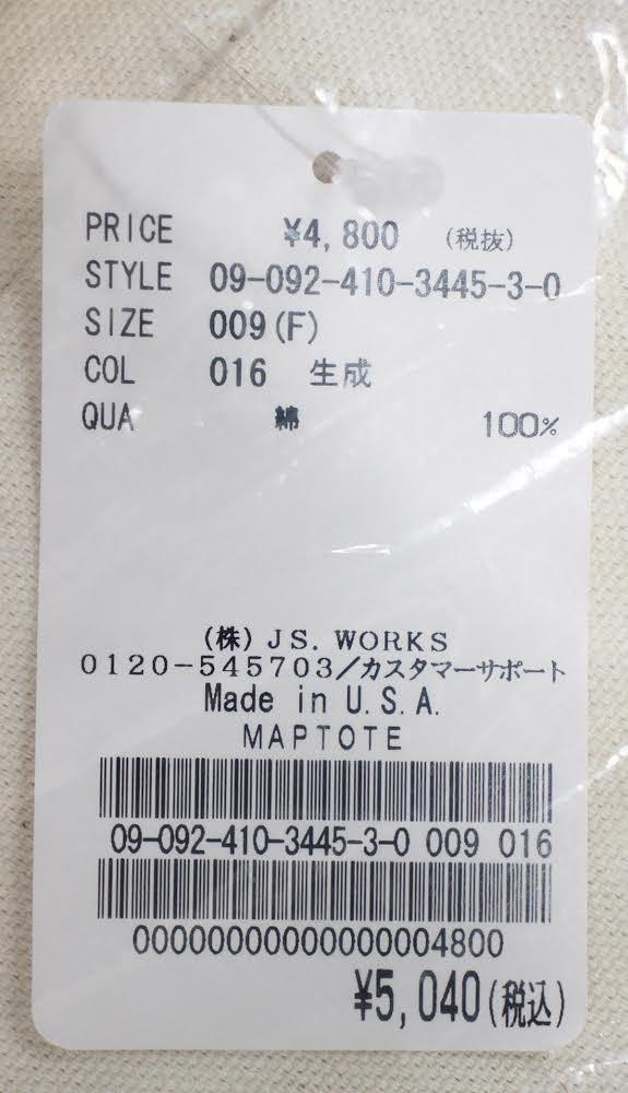 ☆未使用保管品☆JOUNAL STANDARD ジャーナルスタンダード☆MAPTOTE トートバッグ☆L☆_画像6