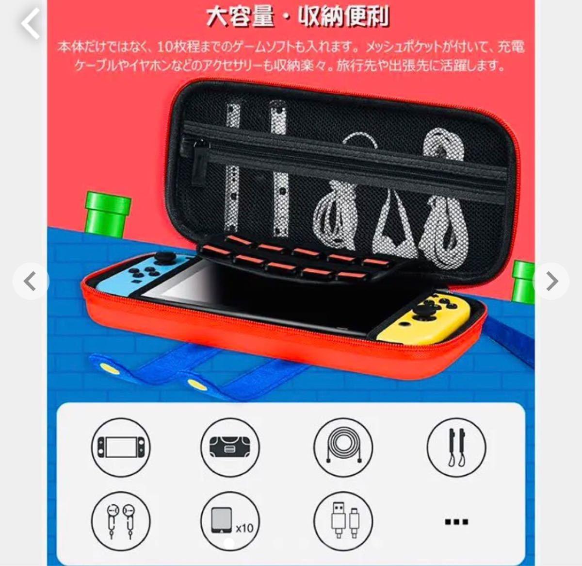 任天堂switch用 スイッチマリオケース 2020改善版 最新 防水