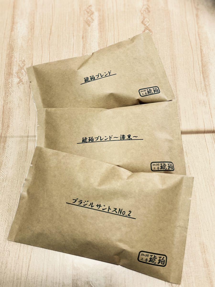 お試しセットNo.1 自家焙煎コーヒー豆3種(100g×3個)