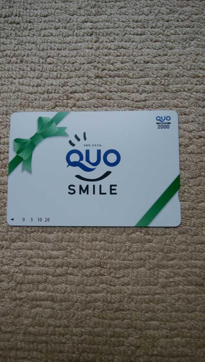 QUOカード 2,000円相当_画像1