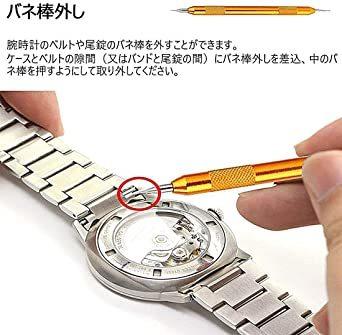 ★腕時計 修理工具セット 腕時計工具キット ウォッチツール 時計工具セット 腕時計ベルト調整 工具 コマ調整 コマ外し ベルト交_画像3