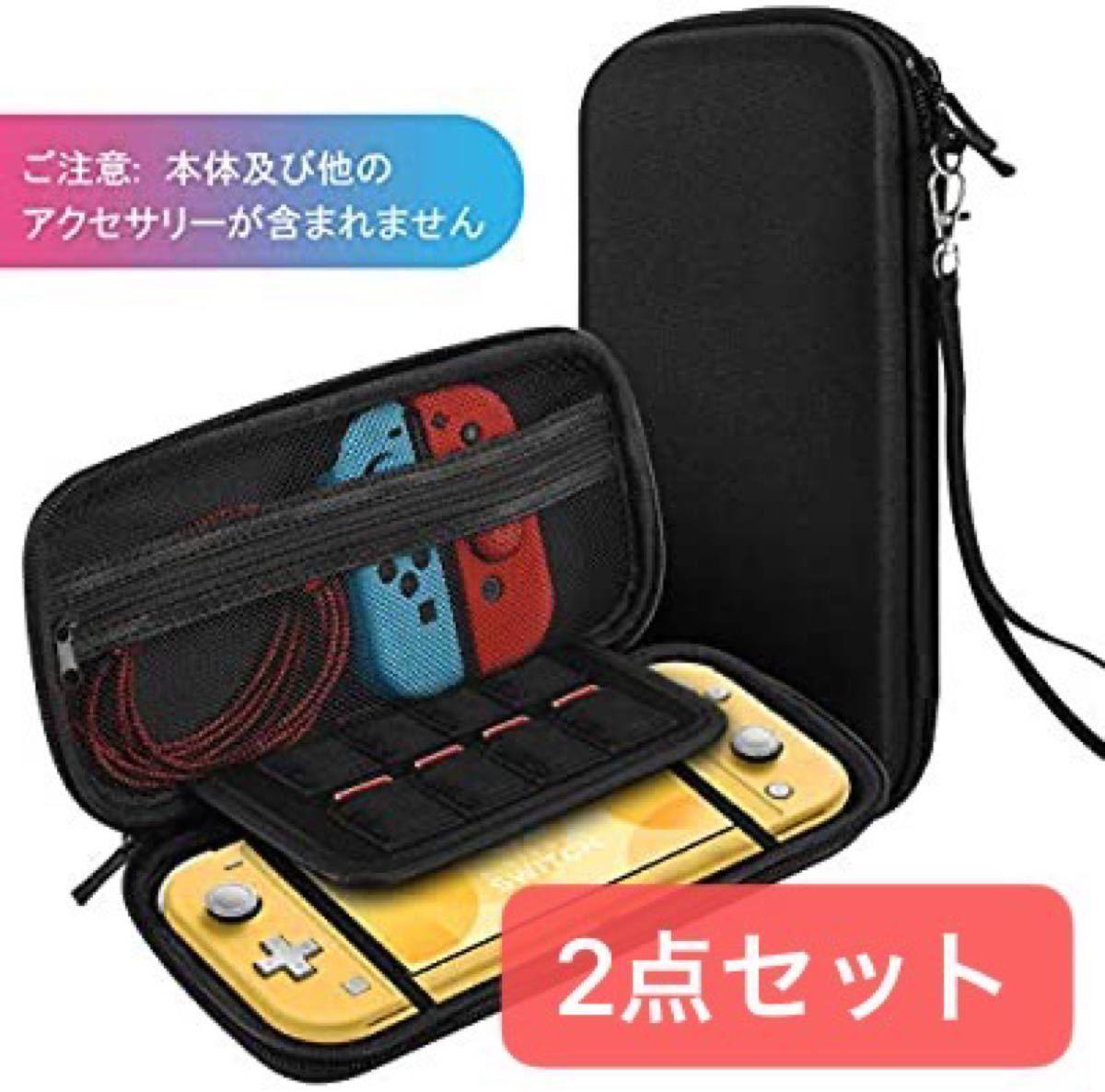 Nintendo switch lite カバー 収納ケース任天堂 2点セット