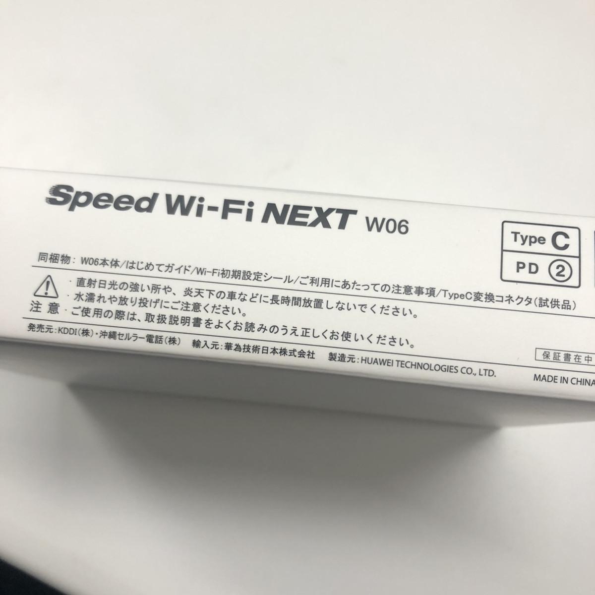 新品未使用品☆赤ロム保証☆au/エーユー speed Wi-Fi NEXT W06 HWD37SKA ブラック×ブルー_画像7
