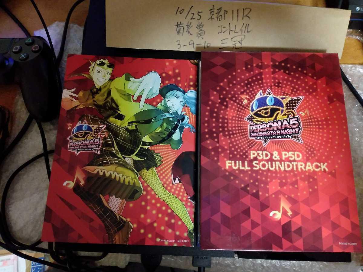 P3D&P5Dフルサウンドトラック ペルソナダンシング 特典CD4枚組+冊子 ソフト無し / PlayStation4 プレステ4 PS4 ペルソナ3 ペルソナ5