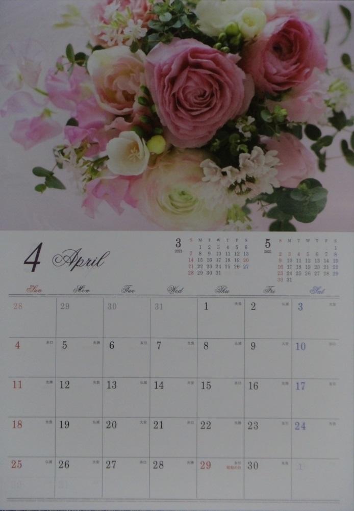 【カレンダー:2021】★綺麗な 「花」 :カレンダーA3 42x30cm:12ヶ月:12面:フラワー はな_画像5