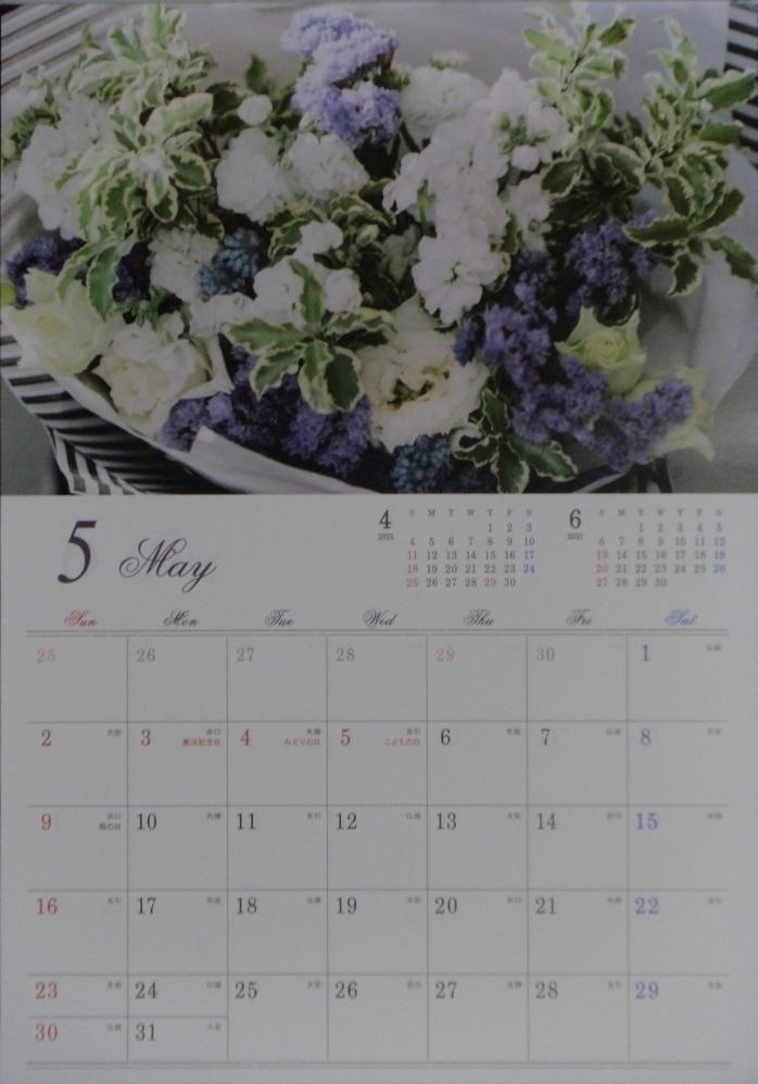 【カレンダー:2021】★綺麗な 「花」 :カレンダーA3 42x30cm:12ヶ月:12面:フラワー はな_画像6