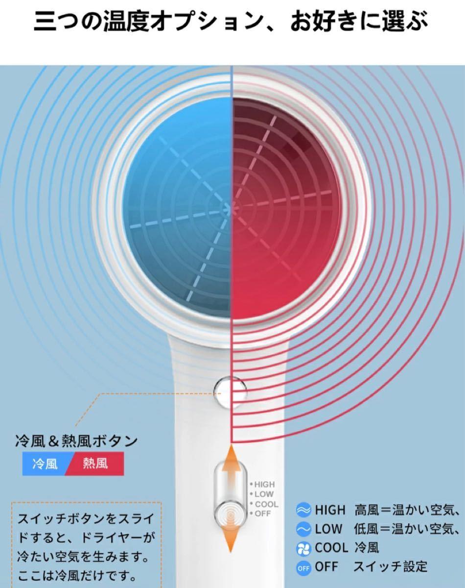 ドライヤー 1300W大風量 恒温 マイナスイオン 軽量低騒音 種類ノズルが付き