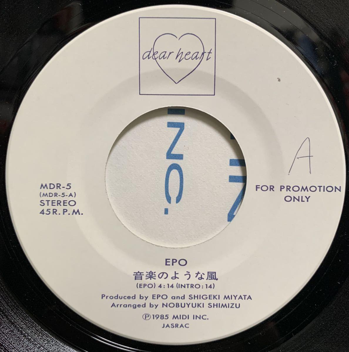 【EP】【7インチレコード】激レア 85年 非売品 見本盤 プロモオンリー EPO エポ / 音楽のような風 和モノ 極上 アーバンブギー_画像4