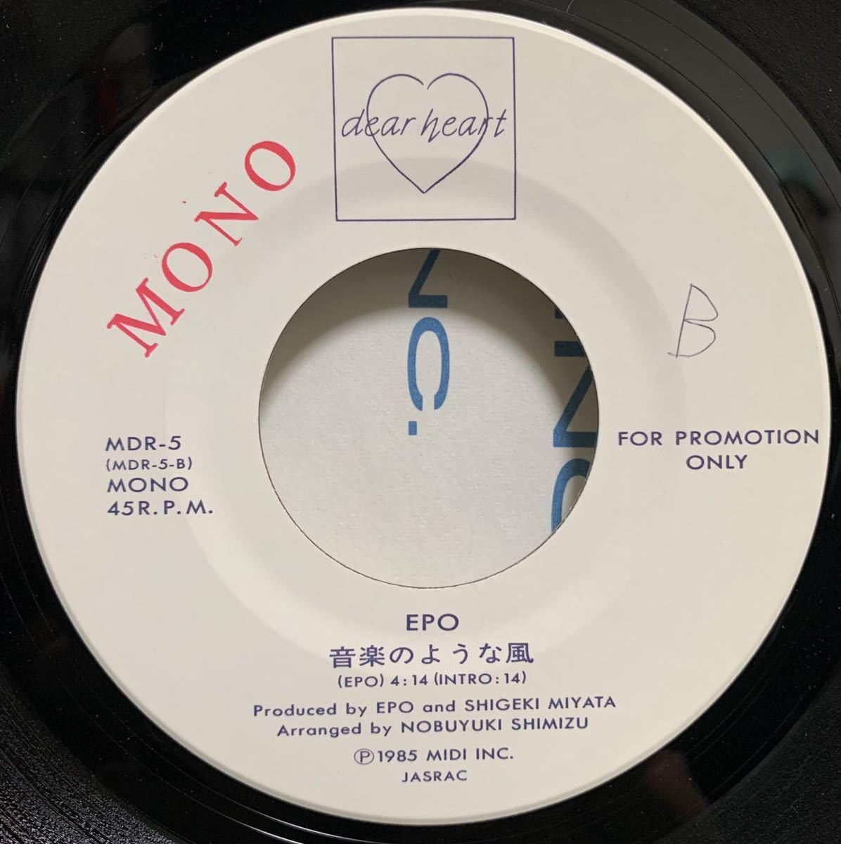 【EP】【7インチレコード】激レア 85年 非売品 見本盤 プロモオンリー EPO エポ / 音楽のような風 和モノ 極上 アーバンブギー_画像5
