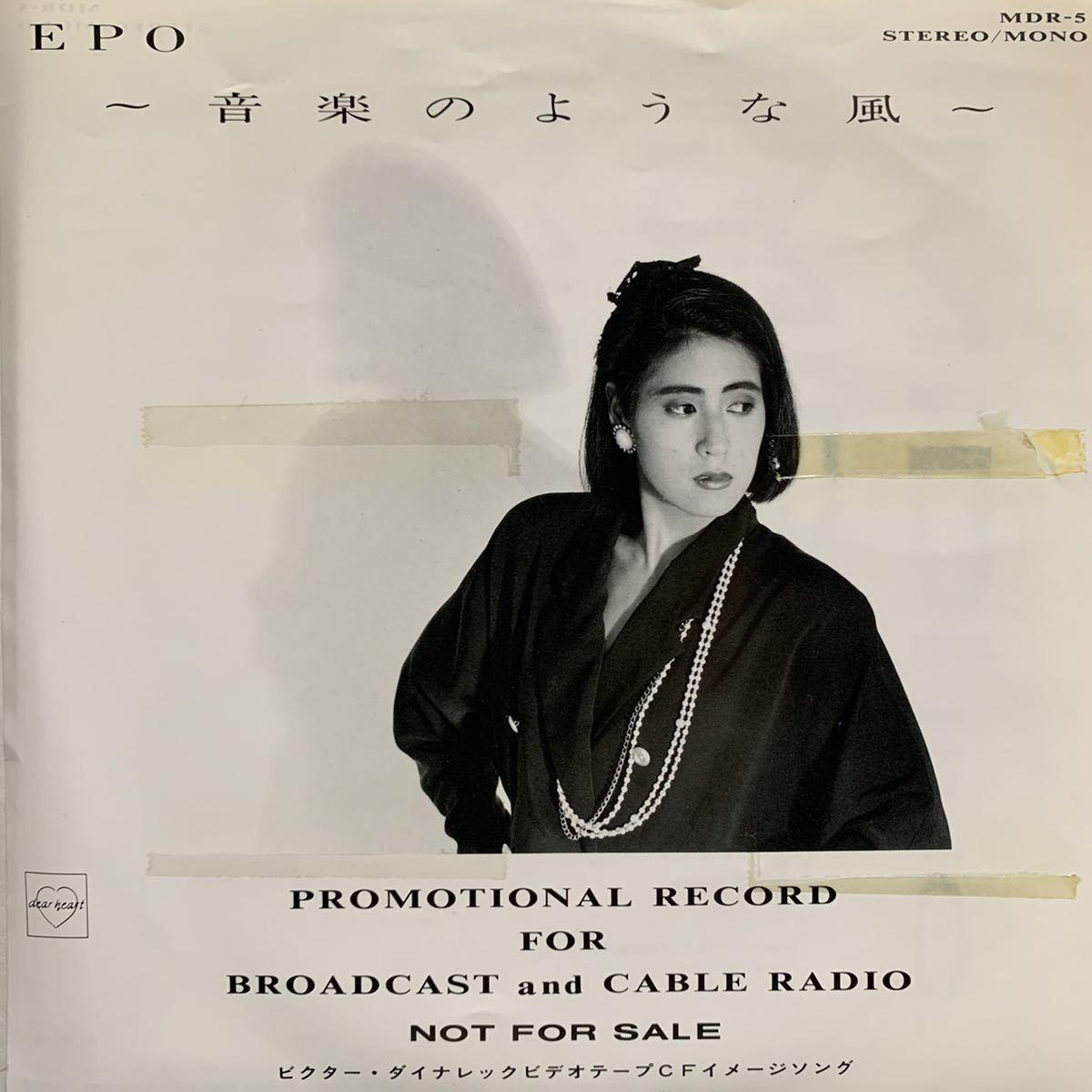 【EP】【7インチレコード】激レア 85年 非売品 見本盤 プロモオンリー EPO エポ / 音楽のような風 和モノ 極上 アーバンブギー_画像1