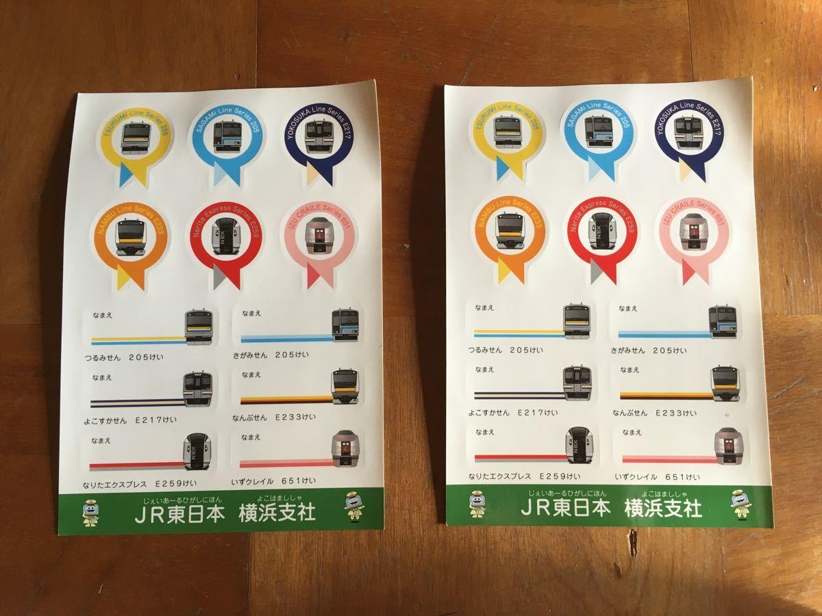 鉄道シール お名前シール 2枚セット JR東日本横浜支社