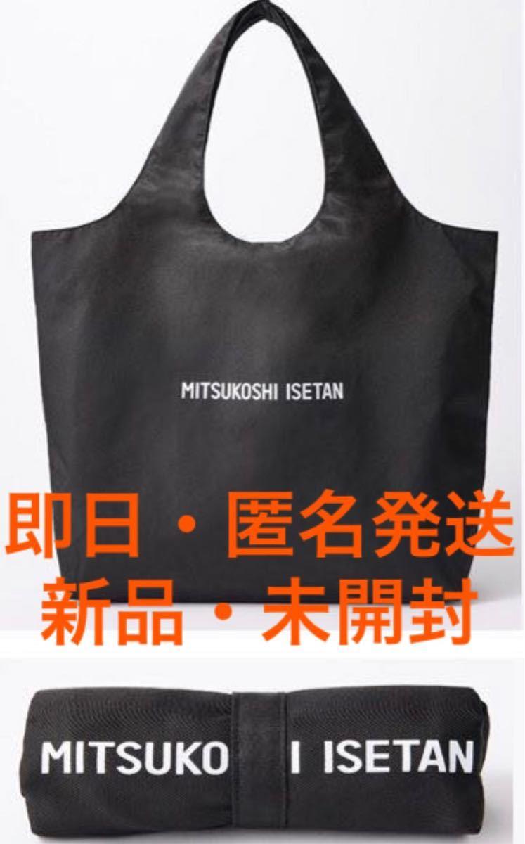 【新品】三越伊勢丹限定 オリジナルコンパクトバッグ エコバッグ 黒色 ブラック