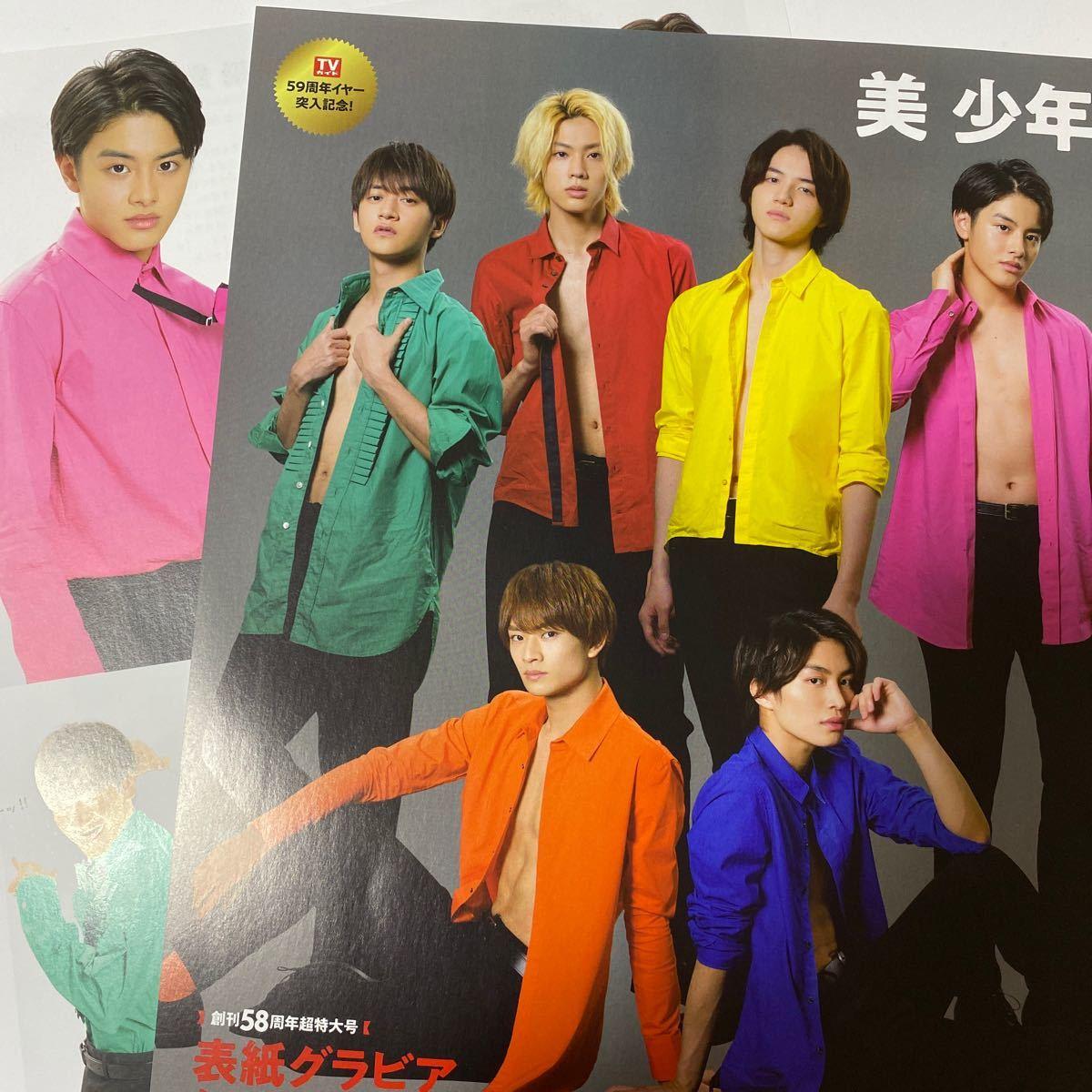 TVガイド 2020/8/15 美 少年