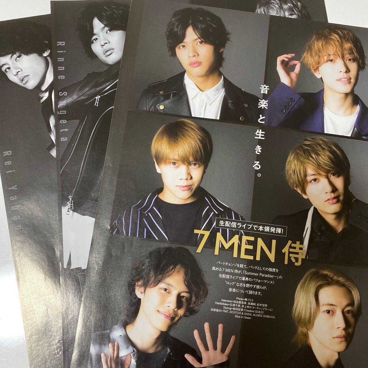 TVガイド 2020/8/21 7MEN侍