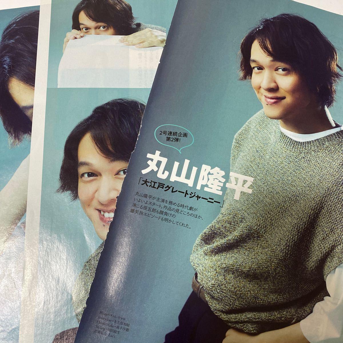 TVガイド 2020/5/26-7/1 丸山隆平