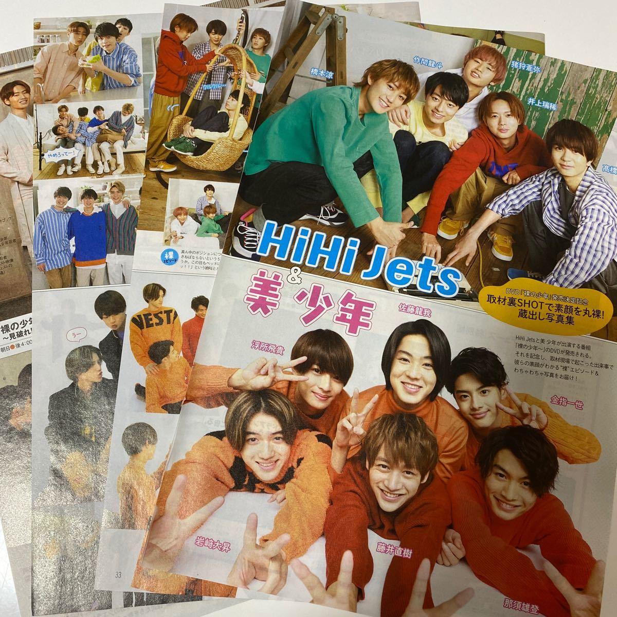 TVガイド 2020/5/26-7/1 HiHi Jets & 美 少年