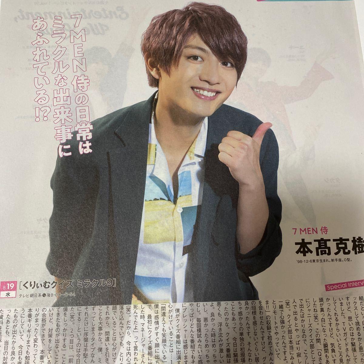 TVガイド 2020/8/14 本高克樹