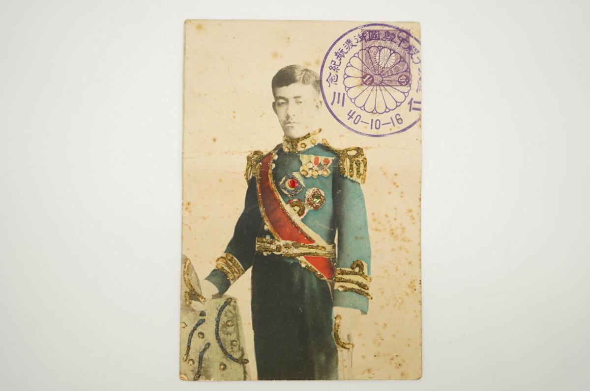 ■はがき 皇太子殿下韓国渡航記念 絵葉書_きらきらとした装飾が付いています